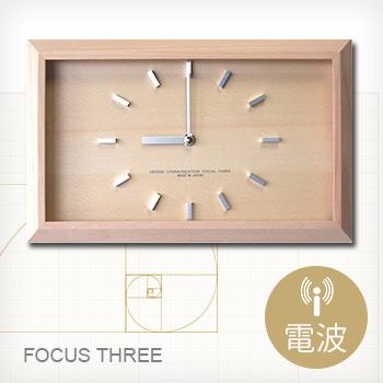 黄金比の時計 電波 ナチュラル V-0005[木製の壁掛けの電波時計 スクエア(長方形)の掛け時計 インテリアにもなる壁掛け時計・ウォールクロック] 送料無料