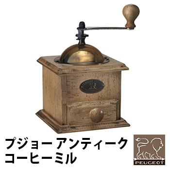 PEUGEOT プジョー アンティーク コーヒーミル 31152[手動・手挽きのコーヒーのミル 天然木を使ったアンティーク調のキッチンウエア コーヒー好きの方へのプレゼントにもおすすめ]