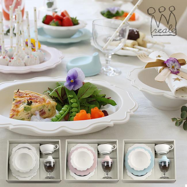 レアーレ Reale フルセット[日本製 離乳食 食器セット ベビー食器 お食い初め 出産祝い]【即納】