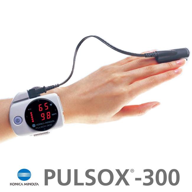 【クーポンあり】酸素飽和度モニタ PULSOX-300[往診等に腕時計型パルスオキシメータ・パルソックス300(コニカミノルタ・酸素飽和度測定器・酸素飽和度モニター・SpO2測定器・LED表示)]