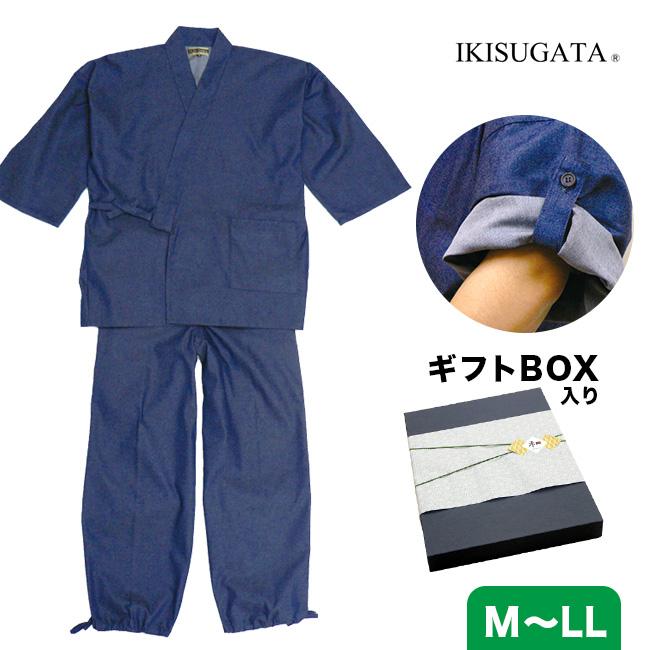作務衣 T/C 6オンスデニム ロールアップ袖 IKISUGATA ギフト箱入り[日本製の夏用さむえ 和柄でおしゃれホームウェア 誕生日や父の日プレゼントに 紳士のルームウェアに 国産のサムエを贈り物に ギフトBOX]