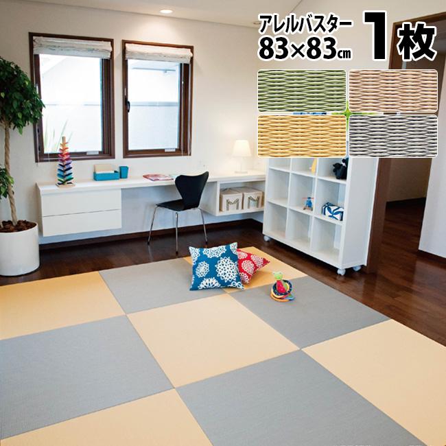 セキスイ畳 MIGUSA アレルバスターフロア畳 83×83cm 1枚[クッション性が高く耐久性があるおしゃれな国産の畳 フローリングに敷くだけのユニット畳 掃除も楽なおすすめの置き畳] メーカー直送