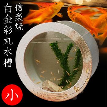 信楽焼 陶水槽 白金彩丸水槽(小) 541-01[金魚やアクアリウムを楽しむ おしゃれな水槽(ガラスと陶器) オブジェや観葉植物を飾って和風のインテリアにおすすめ]