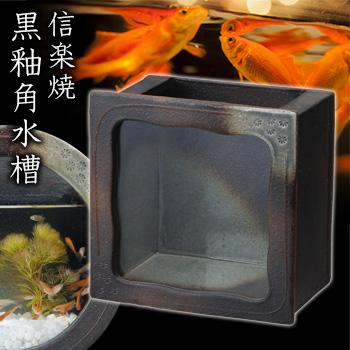信楽焼 陶水槽 黒釉角水槽 541-05[金魚やアクアリウムを楽しむ おしゃれな水槽(ガラスと陶器) オブジェや観葉植物を飾って和風のインテリアにおすすめ]
