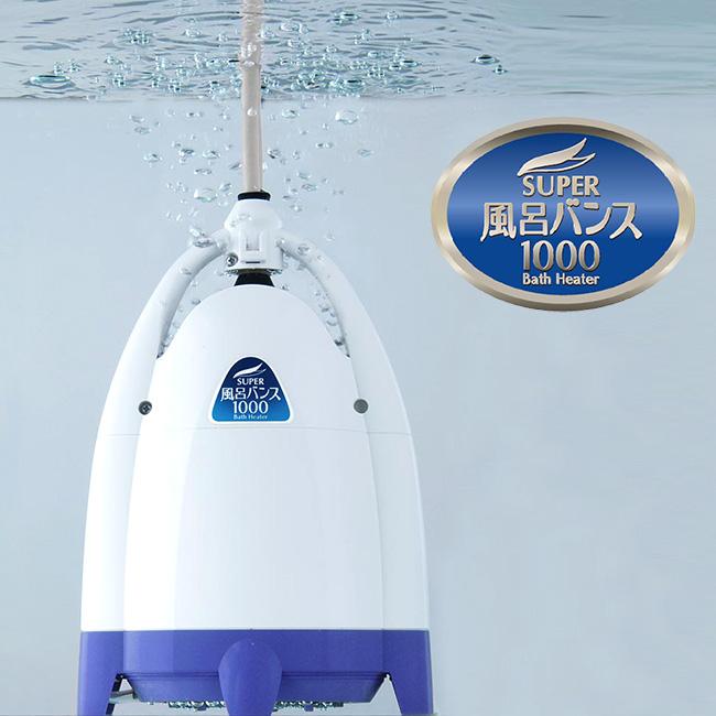 スーパー風呂バンス1000 アクアブルー[湯沸かし器 風呂 追い焚き 電気 風呂 沸かし 保温 ヒーター お風呂用]【即納】