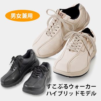 すこぶるウォーカー ハイブリッドモデル[高機能のインソールで歩きやすい靴 幅広で甲高のスニーカー ウォーキングにおすすめの歩きやすいシューズ 男女兼用 カジュアルにもビジネスにも]