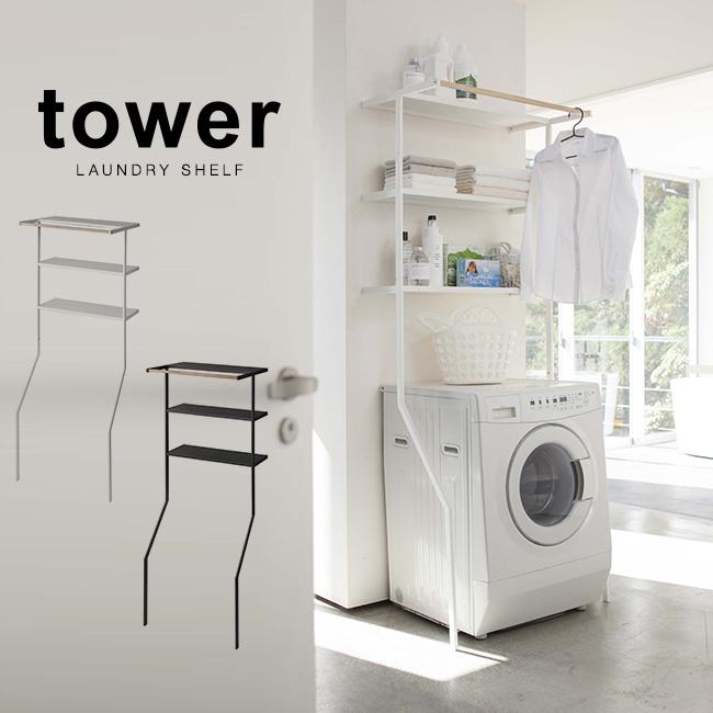 tower タワー 立て掛けランドリーシェルフ[ドラム式洗濯機などの収納ラック・洗濯機上ラック 脱衣所や洗面所のおしゃれなランドリーラック 3段のスリムで省スペースな洗濯機ラック]