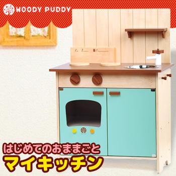 ウッディプッディ はじめてのおままごと マイキッチン G05-1160[キッチンのままごとができる木のおもちゃ ごっこ遊びのキッチン台のおもちゃ 木製のおままごとキッチン おもちゃキッチン]