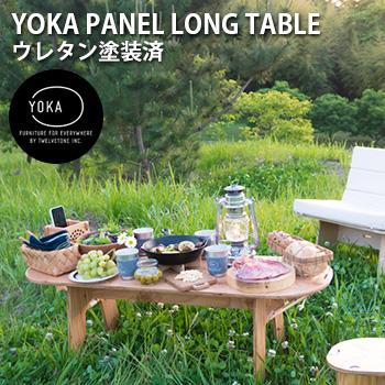 YOKA PANEL LONG TABLE ウレタン塗装済[ローテーブル 木製 テーブル 折りたたみ ロースタイル グランピング キャンプ バーベキュー ピクニック おしゃれ]