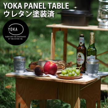 YOKA PANEL TABLE ウレタン塗装済[ローテーブル 木製 テーブル 折りたたみ ロースタイル グランピング キャンプ バーベキュー ピクニック おしゃれ]