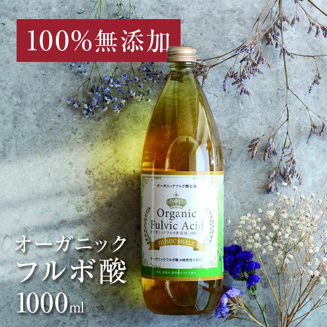 オーガニック フルボ酸原液 1000ml[日本製(国内製造) 飲み物や食事に混ぜるだけ 毎日の健康をサポートするサプリメント 無添加の健康食品 オーガニックのフルボ酸]