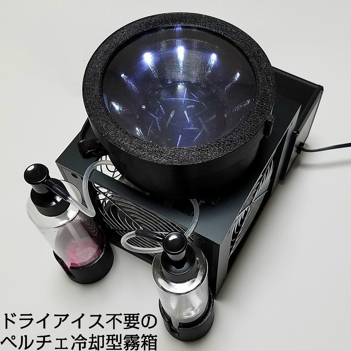 戸田式電子冷却霧箱E-114 ペルチェ素子冷却 霧箱