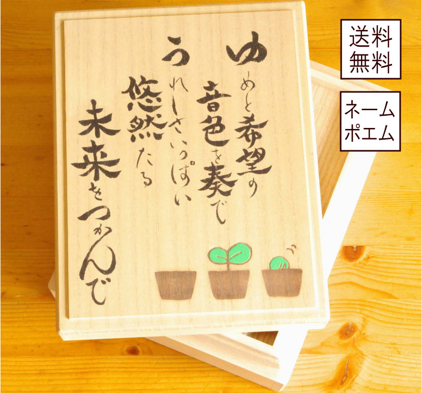 A Product Made In Paulownia Baby Name Enter Birthday Present Domestic Production Containing Memorial Box Present Of The Name Poem Baby Gift Memorial