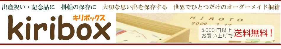 kiribox:思い出の保存に、桐箱職人の手作り名入りメモリアルボックス&乳歯ケース