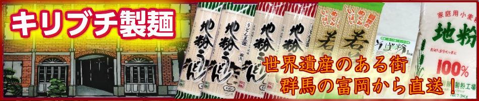 キリブチ製麺 楽天市場店:世界遺産のある街、上州富岡から直送