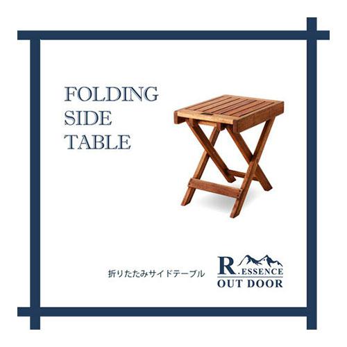フォールディングサイドテーブル【NX-513 W40×D30×H40cm】※サイドテーブルのみの販売となります。