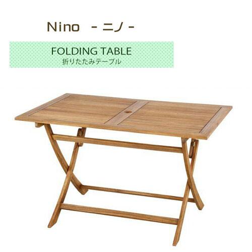 【送料無料】ニノ 折りたたみテーブル【NX-802 W120×D75×H72cm】アカシア材 シンプル インテリア 折りたたみテーブル※テーブルのみの販売となります。チェアは付いておりません。【メーカー直送】