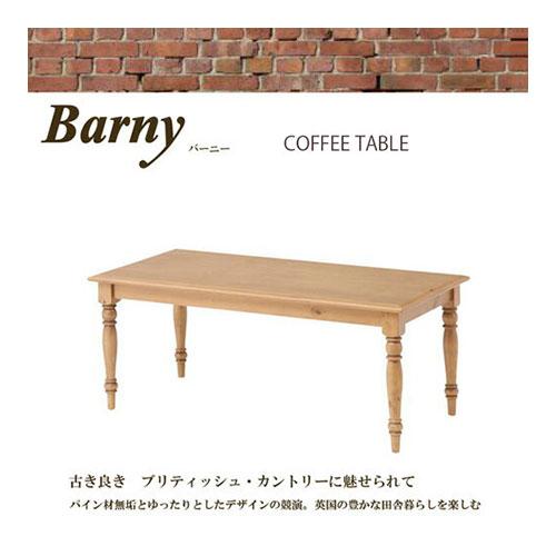 激安正規品 コーヒーテーブル【PM-616 W105×D50×H42cm】クラシック コーヒーテーブル ブリティッシュカントリー※メーカー直送の為、代引き・他の商品との同梱は出来ません。, プラセンタの美活:947bf77e --- canoncity.azurewebsites.net