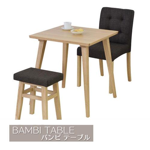 バンビ テーブル【CL-786TNA W65×D65×H70cm】北欧風 コンパクト インテリアナチュラル シンプル リビング ダイニング※チェアは付いておりません。テーブルのみの販売になります。【メーカー直送】