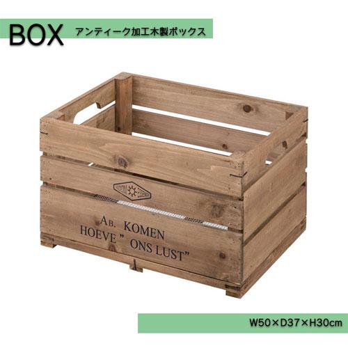 ボックス 【LFS-476BR W50×D37×H30cm】 天然木 スタッキング BOX 収納 ストッカー 【メーカー直送】