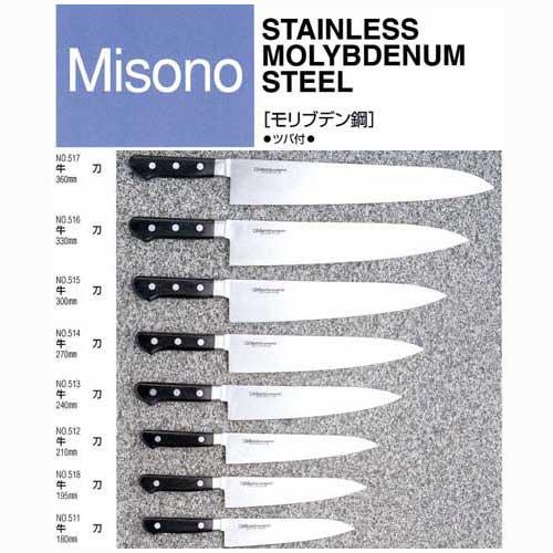 ミソノ MISONO モリブデン鋼 牛刀 ツバ付  270mm包丁 NO.514 日本製 国産 misono MISONO 牛刀270mm
