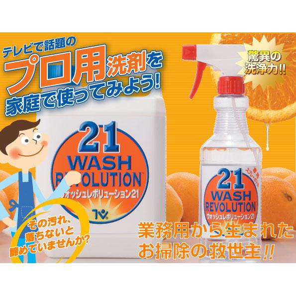 与电视购物的大受欢迎。 洗脸革命 21 型液体 1 升 x 2 我们的原始设置