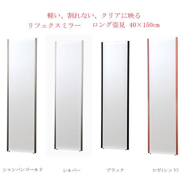 送料無料 軽い、割れない、クリアに映る 鏡 全身鏡 姿見 リフェクスミラー ロング姿見 40×150cm (W400) 【メーカー直送】※離島、沖縄、北海道へは配送できません。