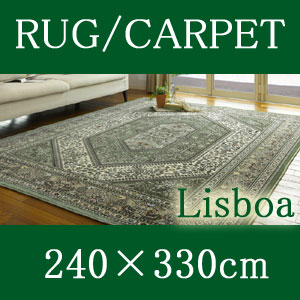 日本の織り絨毯 ソフトウィルトンシリーズラグ・カーペット【リスボア Lisboa】 240×330cm 長方形 【150506coupon300】