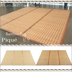 バンブーラグ Piqué 180 X 180 Cm (approximately 2 Mats) Bamboo Rugs Bamboo Rugs