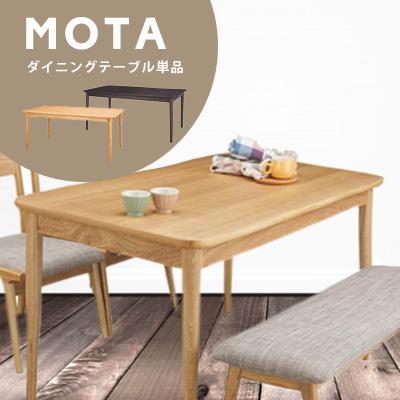 モタ ダイニングテーブル HOT-333 幅130cm シンプル テーブル インテリア ナチュラル リビング ※ダイニングテーブルのみの販売となります。【メーカー直送】