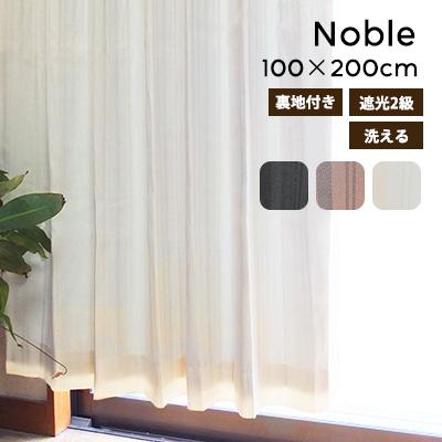 カーテン ドレープカーテン ノーブル/100×200cm(2枚セット) 既成 遮光2級 裏地付き 2重 二重 洗える おしゃれ 北欧 遮光カーテン アイボリー ブラック ブラウン 遮光 タッセル アジャスターフック