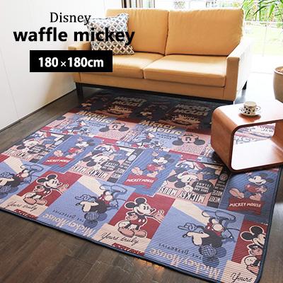 送料無料 ラグ ラグマット マット カーペット 絨毯 【ミッキーワッフル/180×180cm】洗える ウレタン ミッキー ディズニー ネイビー おしゃれ 子供部屋 MICKEY ミッキーマウス 正方形 180×180 北欧 2畳 正方形 センターラグ あす楽