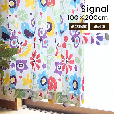 カーテン ドレープカーテン シグナル/100×200cm(2枚セット) 既成 形状記憶 洗える おしゃれ 北欧 花柄 キッズ 女の子 ポップ かわいい カラフル 子供部屋 タッセル アジャスターフック