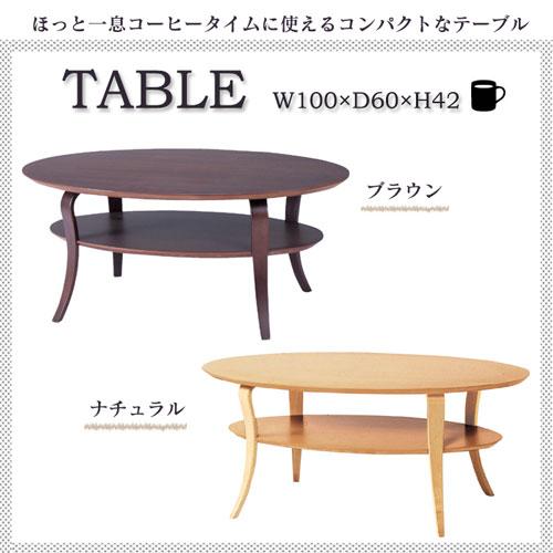 テーブル【NET-406BR,NA W100×D60×H42cm】コンパクト コーヒーテーブル ナチュラル 北欧風※メーカー直送の為、代引き・他の商品との同梱は出来ません。