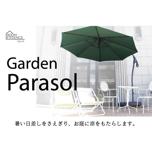 【送料無料】ガーデンパラソル【RKC-529GR,RKC-529NA W294×D300×H262cm】サンシェード 組立式 涼感ガーデン ビーチ※メーカー直送の為、代引き・他の商品との同梱は出来ません。