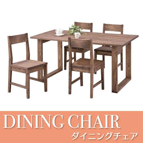 椅子 ダイニングチェア【CFS-840 W38×D45×H80×SH42cm】天然木使用 アンティーク風 クラッシック インテリア 和テイスト リビング ※チェアのみの販売となります。テーブルは付いておりません。※メーカー直送の為、代引き・他の商品との同梱は出来ません。