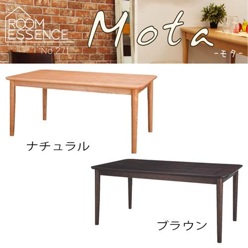 モタ ダイニングテーブル【HOT-333 W130×D75×H64cm】シンプル テーブル インテリア ナチュラルリビング ダイニングテーブルのみの販売となります。※チェアはついておりません。※メーカー直送の為、代引き・他の商品との同梱は出来ません。