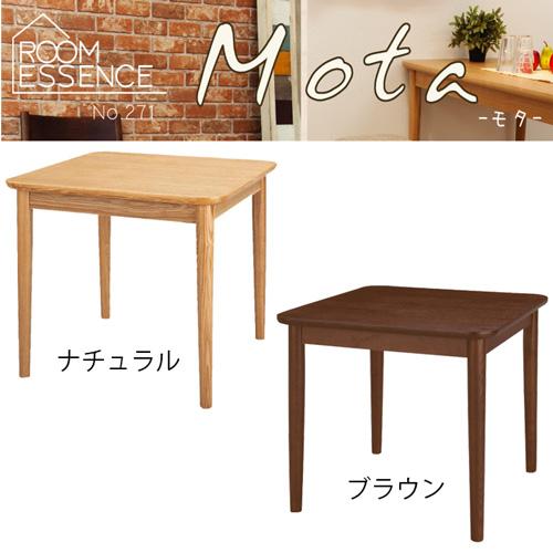 モタ ダイニングテーブル【HOT-332 W75×D75×H64cm】シンプル 2人用テーブル インテリア ナチュラルリビング ダイニングテーブルのみの販売となります。※チェアはついておりません。【メーカー直送】