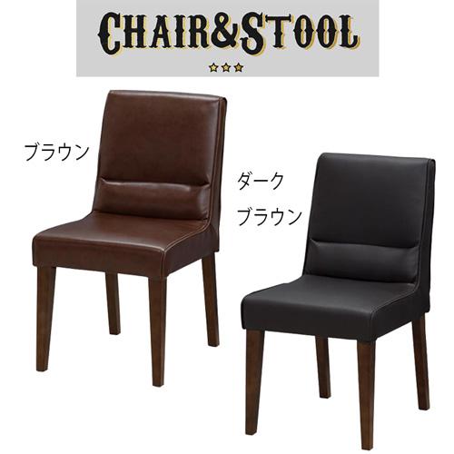 送料無料 ダイニングチェア 【CL-822BR,CL-822DBR W47×D60×H86.5×SH47】 チェア 椅子 イス デザインチェア インテリア リビング シンプル シック おしゃれ 北欧 レトロ 【メーカー直送】