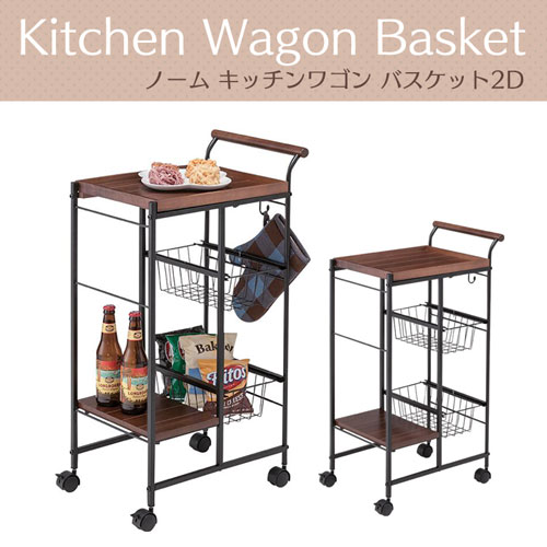 Kiriyama rakuten global market nome kitchen trolley basket 2d nome kitchen trolley basket 2d trundle natural interior storage kitchen trolley side table natural wood watchthetrailerfo
