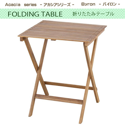 バイロン 折りたたみテーブル【NX-902 W60×D60×H72cm】アカシア材 シンプル インテリア 折りたたみテーブル※テーブルのみの販売となります。チェアは付いておりません。【メーカー直送】