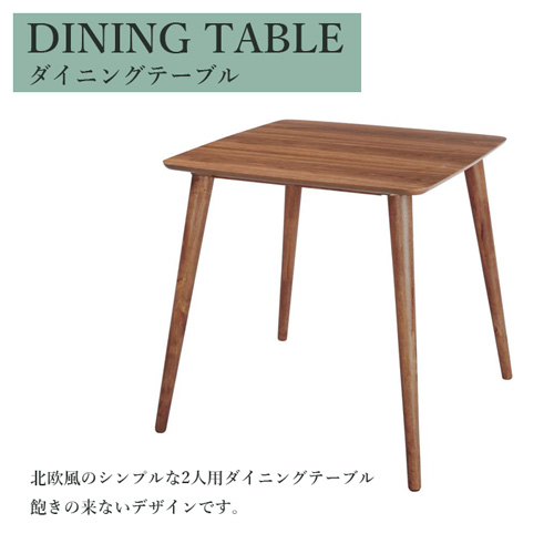 ダイニングテーブル【TAC-241WAL W75×D75×H70cm】北欧風 ダイニングテーブル インテリア 天然木 ウォルナット※テーブルのみの販売となります。チェアは付いておりません。【メーカー直送】