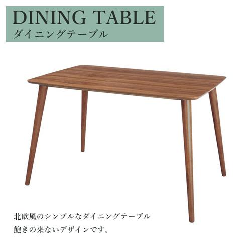 【送料無料】ダイニングテーブル【TAC-242WAL W120×D75×H70cm】北欧風 ダイニングテーブル インテリア 天然木 ウォルナット【メーカー直送】