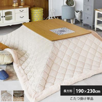 キュートなツイード調でお部屋を可愛く♪薄掛コタツ掛け布団KK-102長方形190×230cm(天板サイズ120×80cm以下) コタツ布団 こたつふとん こたつ布団 ※こたつは付いておりません。