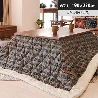 カジュアルなお部屋にぴったりなアメリカンチェック♪♪薄掛けコタツ布団(KK-126)長方形 W190×D230cm(天板サイズ120×80cm以下) コタツ布団 こたつふとん こたつ布団※セットではありません