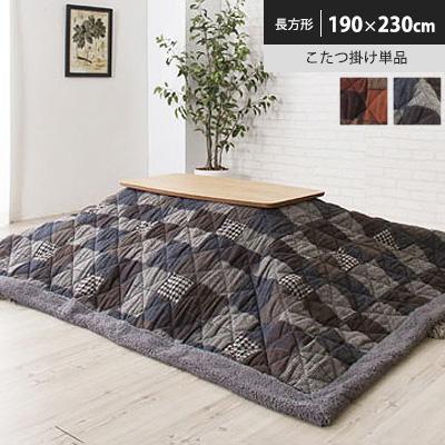 暖かい雰囲気のお部屋に♪コタツ掛け布団【KK-134NV,KK-134OR】長方形190×230cm(天板サイズ80×120cm以下) コタツ布団 こたつふとん こたつ布団 ※こたつテーブルはついておりません。