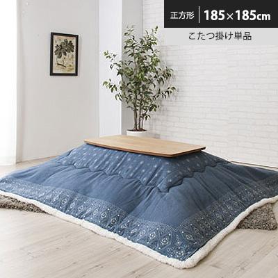 寒い冬をあたためるコタツ掛け布団【KK-137】正方形185×185cm(天板サイズ80×80cm以下) コタツ布団 こたつふとん こたつ布団 ※こたつテーブルはついておりません。
