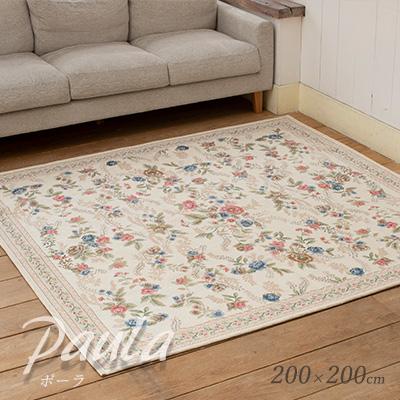 カーペット ラグ ラグマット 北欧 おしゃれ 洗える ポーラ 200×200cm 2畳 正方形 ゴブラン織 おしゃれ 花柄 センターラグ 絨毯 畳める