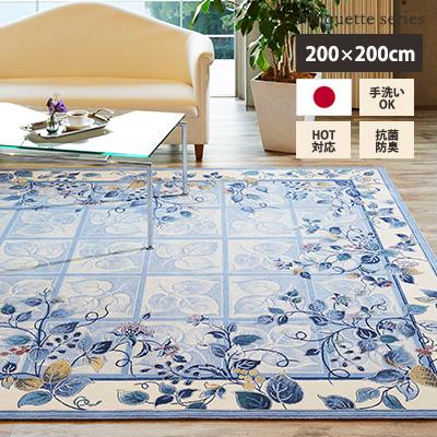 ラグ ラグマット カーペット 2畳 薄手 3mm 絨毯 モケット テニア 200×200cm おしゃれ 国産 日本製 洗える 床暖房対応 正方形 ダイニングラグ