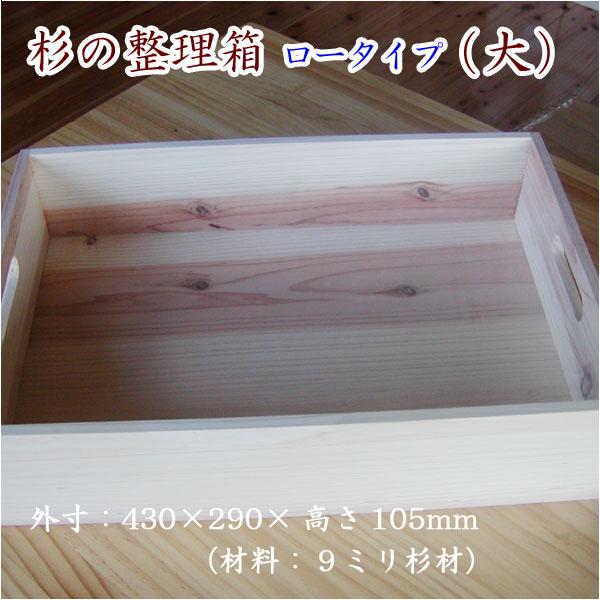 杉収納ボックス ロータイプ 大 キャスター無し 安売り 外寸:430×290×H105mm 完全送料無料